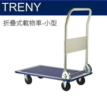 TRENY 折疊式載物車-6735