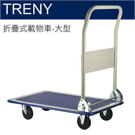 TRENY 折疊式載物車(W-300)-9903
