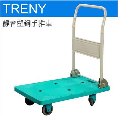 TRENY 靜音塑鋼手推車-PH1512P