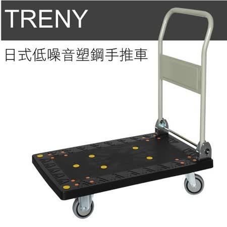 TRENY 日式低噪音塑鋼手推車-300KG-1327