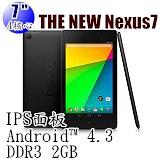 華碩 ASUS The New Nexus7 32GB 平板電腦 -加送螢幕保護貼