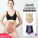 【安吉絲】絕色魅影 立體提托美臀塑褲(超值3件組)