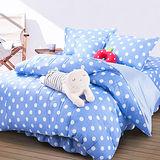 【水玉-藍】台灣精製加大六件式床罩組