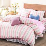 【彩條-粉】台灣精製加大六件式床罩組