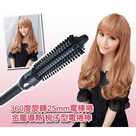 【PS Mall】台灣保固 高質感金屬導熱快梳子型電捲棒 ( H211 )