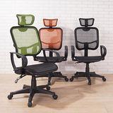 紐約客全網高背附頭枕辦公椅/電腦椅(3色)