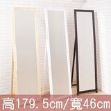 經典實木防爆美背穿衣鏡 高179.5cm(3色)