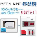 MEGA KING 配件超值組 2號套餐(5000行電+精品充電組)