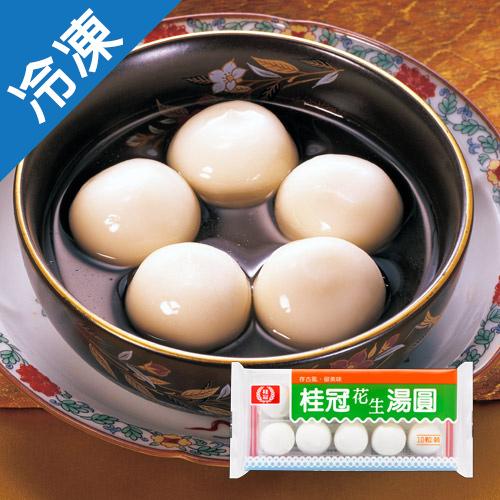 桂冠花生湯圓200g