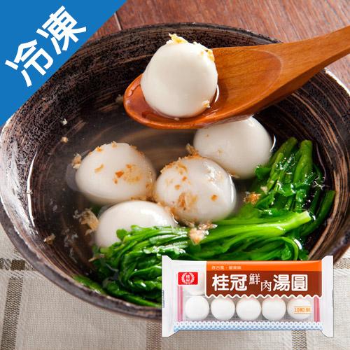 桂冠鮮肉湯圓200g