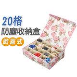 20格 小物收納箱(AS7506)