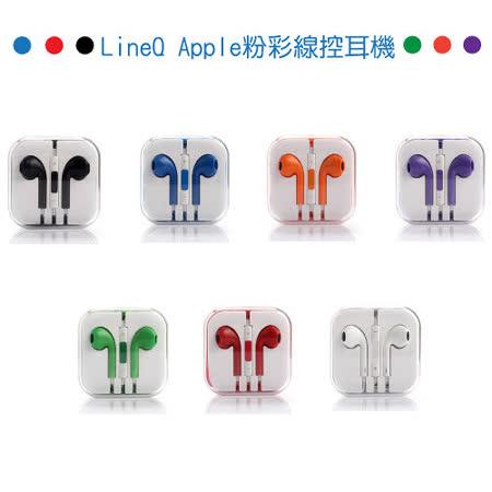 LineQ Apple 粉彩線控耳機