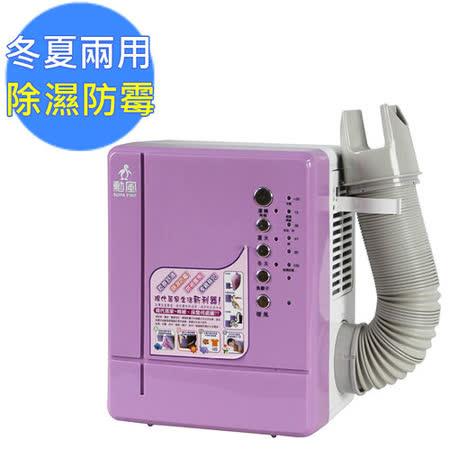 【勳風】微電腦四季(暖暖暖暖)烘被機/HF-9696