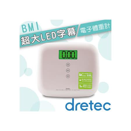 【日本DRETEC】亮鏡石BMI薄型體重計-亮粉