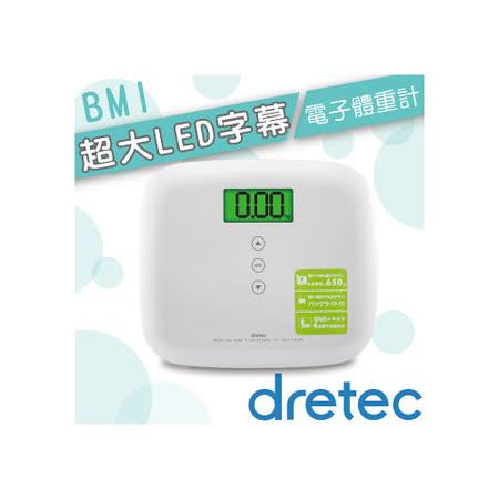 【日本DRETEC】亮鏡石BMI薄型體重計-亮白