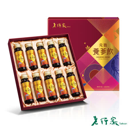 【老行家】元氣養蔘飲禮盒(10瓶入)