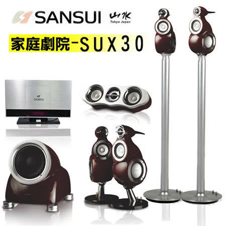 SANSUI日本山水鸚鵡螺Hi-END家庭劇院組(SUX系列)