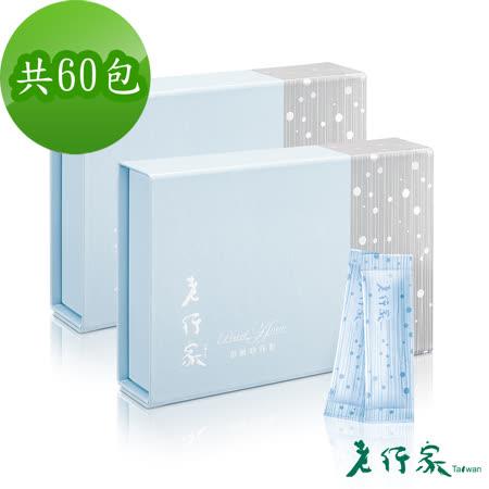 【老行家】珍珠粉禮盒(30入裝)*2盒