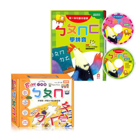 【幼福】ㄅㄆㄇㄈ學拼音_第一本兒童正音書(附DVD、CD)+Baby小拼圖-ㄅㄆㄇ