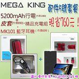 MEGA KING 配件超值組 5號套餐(5200行電+皮套任選一款+藍牙耳機+充電組)