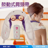 【輕鬆大師】超級鼓動式肩頸按摩帶