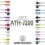 鐵三角 ATH-J100 JUICY 繽紛高音質立體聲耳塞式耳機