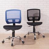 傑保網布鐵腳PU輪辦公椅/電腦椅(2色)