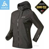 【瑞士 ODLO】 新款 AIR Jacket 女 Gore-tex 超輕量防水透氣外套(僅300g)風雨衣.風衣/戶外登山健行(非arc'teryx mont-bell)524451 黑