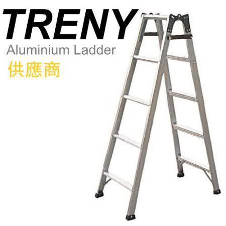 祥江鋁梯 5尺直馬梯