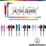 鐵三角 ATH-J100i JUICY iPod/iPhone/iPad專用耳塞式耳機