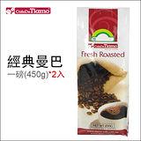 Tiamo 咖啡豆【經典曼巴】一磅(450g)*2入 HL0535