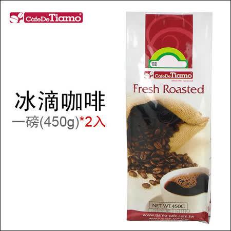 Tiamo 咖啡豆【冰滴咖啡】一磅(450g)*2入 HL0536