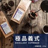 Tiamo 咖啡豆【極品義式】一磅(450g)*1入 HL0544