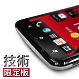 iMos HTC Butterfly 蝴蝶機技術限定版 超疏水疏油保護貼