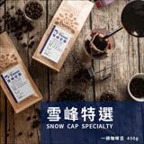 Tiamo 咖啡豆【雪峰莊園】一磅(450g)*1入 HL0540