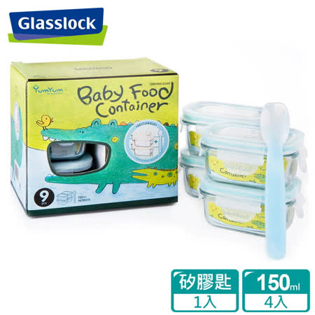Glasslock YumYum長方形玻璃副食品保鮮盒(附矽膠匙)4+1件組