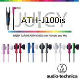 鐵三角 ATH-J100iS JUICY智慧型手機專用耳塞式耳機