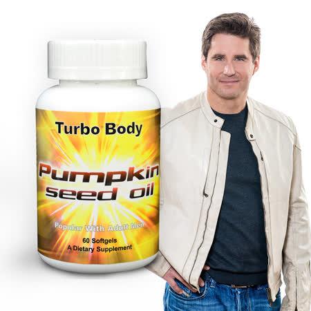 【Turbo Body】南瓜籽油 (60顆/瓶)