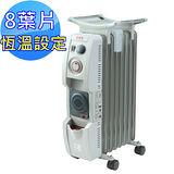 【勳風】8葉片恆溫陶瓷電暖爐/ HF-2208