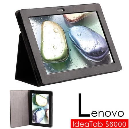 聯想 Lenovo IdeaTab S6000  可斜立專用平板電腦皮套 保護套