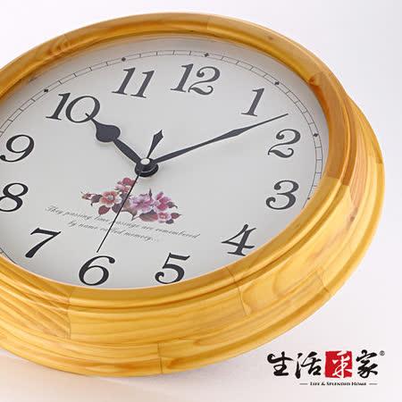 【生活采家】雅韻35cm柚色實木靜音掛鐘#01030