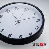 【生活采家】黑白簡約30cm靜音掛鐘#01041