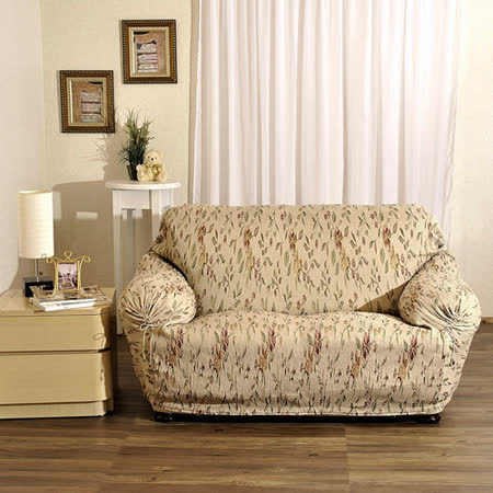 《格藍傢飾》弗雅超彈性沙發便利套(2人座)