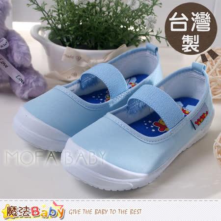 (購物車)魔法Baby~台灣製造幼兒園藍色素面室內鞋~男女童鞋~sa019