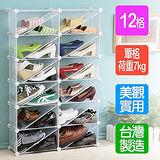 《真心良品》專利12格收納鞋架(可收24雙鞋)