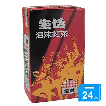生活泡沫紅茶250ml*24入/箱