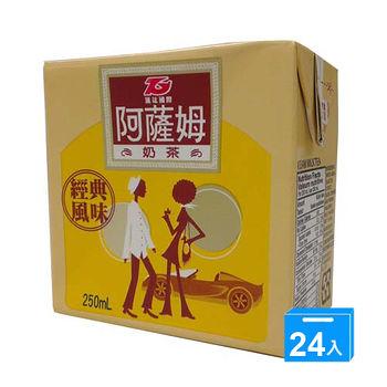 匯竑阿薩姆奶茶250ml*24入/箱