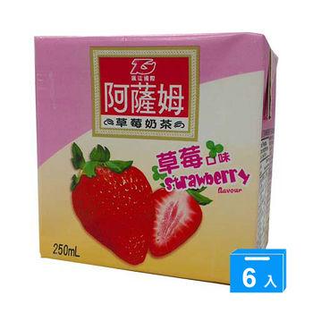 匯竑阿薩姆草莓奶茶250ml*6入