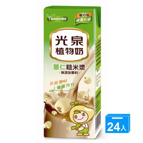 光泉薏仁糙米漿200ml^~24入箱