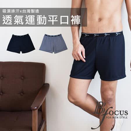 【美麗焦點】(9件組)台灣製網眼透氣吸排平口褲-7082